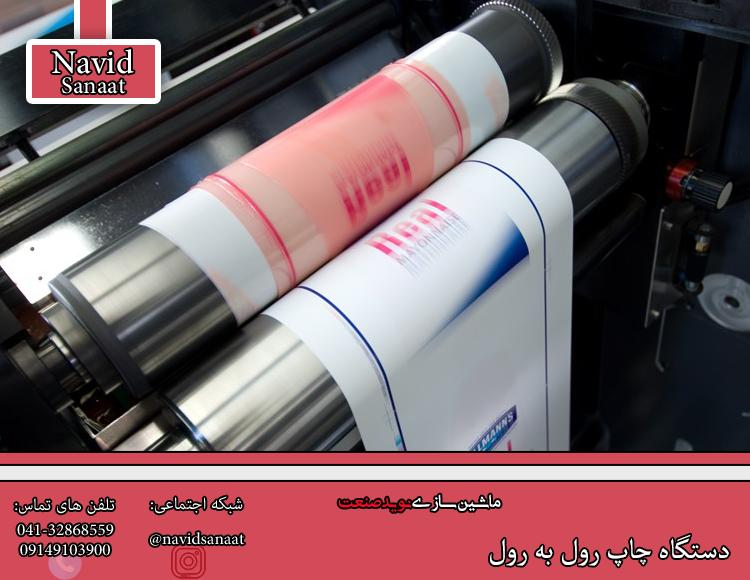 دستگاه چاپ رول به رول (در مورد دستگاه)