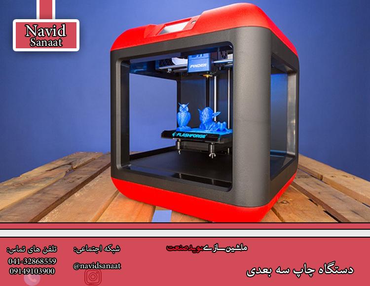 دستگاه چاپ سه بعدی (صنعت چاپ سه بعدی)