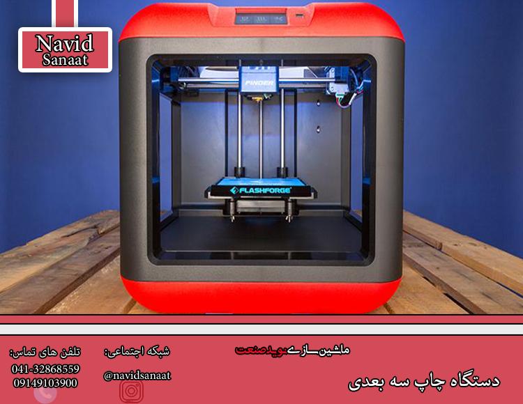 دستگاه چاپ سه بعدی (چاپ سه بعدی چگونه کار می کند؟)