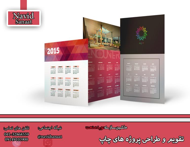 تقویم و طراحی پروژه های چاپ (تقویم های سخت کپی - ابزاری شگفت انگیز برای بازاریابی)