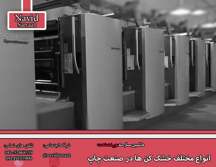 انواع مختلف خشک کن ها در صنعت چاپ (خشک کن های حرارتی یا دمنده)