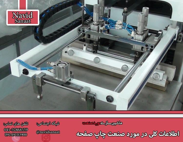 اطلاعات کلی در مورد صنعت چاپ صفحه (معرفی سه نوع امولسیون در صنعت چاپ صفحه)