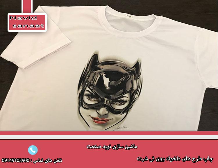 چاپ طرح های دلخواه روی تی شرت