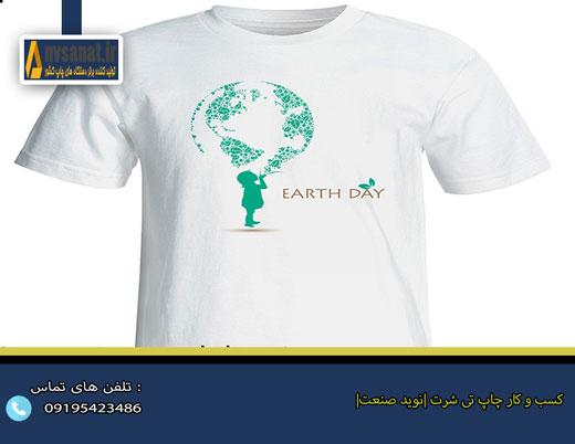 کسب و کار چاپ تی شرت
