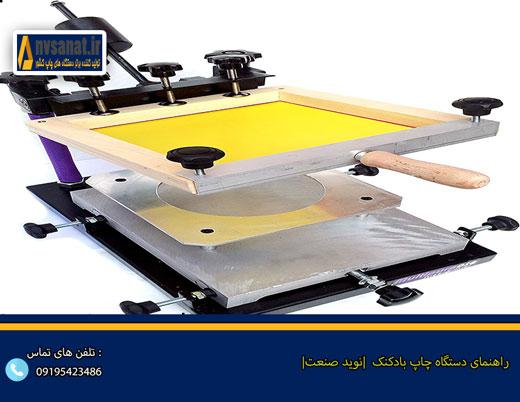 راهنمای دستگاه چاپ بادکنک